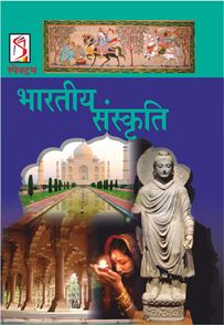 Facets of Indian Culture - Hindi